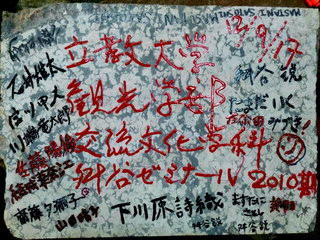 120918-Rikyou-Isiita-.jpg