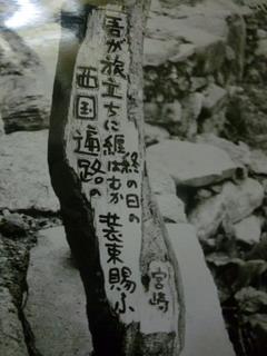 120924-Miyazaki-Uta-kibori-.jpg