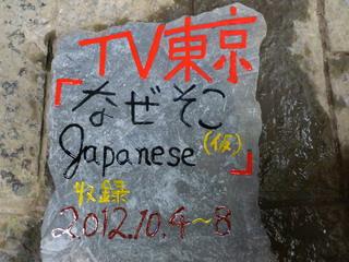121008-TVTokyo-isiita-.jpg