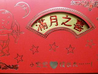 121015-ManYue-card-.jpg
