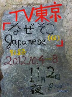 121018-TV-isiita-.jpg