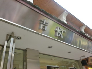 121027-Jietu-Xijie-.jpg