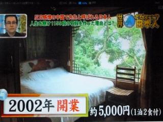 121102-TV-5-Y5000-.jpg