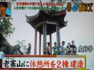 121102-TV-7-Yuukoutei-.jpg