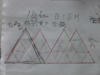 121119-3kakukei-nanbai-.jpg