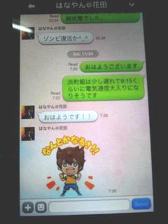 121203-Line-Kawai-.jpg