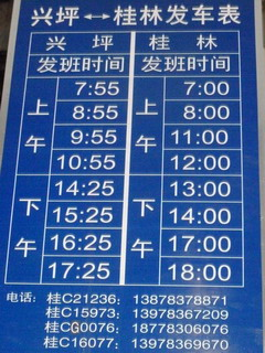121212-Guilin-Xingping-Bus-.jpg