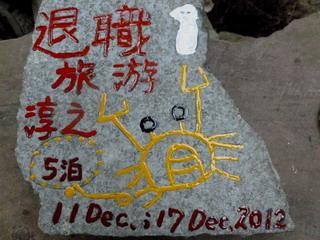121216-Tanaka-Isiita-.jpg