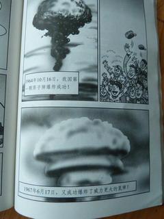 genbaku-19641016-19670617suibaku-.jpg