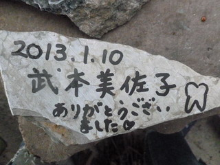 130110-Takemoto-isiita-.jpg