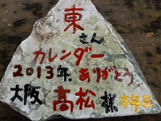 130113-Azuma-isiita-Takamatu-.jpg