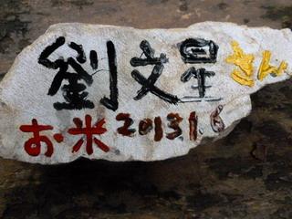 130113-RyuBunsing-isiita-.jpg