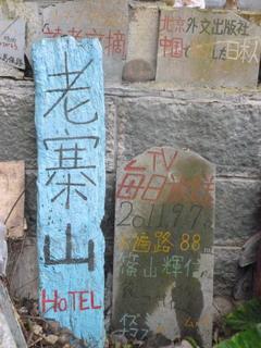 130124-LaoZhaiShan-.jpg