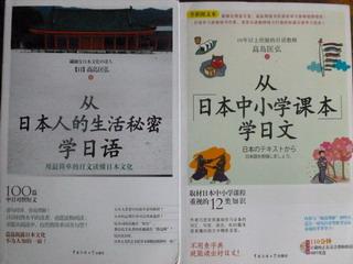 130124-Nihongo-InYun-Book-.jpg