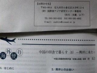 130127-HigasiAsia-Xingping-.jpg