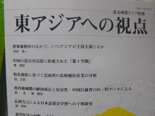 130127-HigasiAsia-hyousi-.jpg