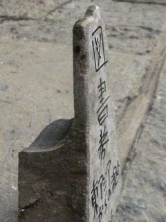130129-isiita-naname-.jpg
