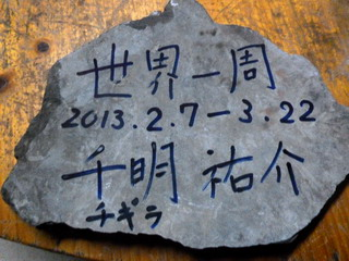 130209-Chigira-isiita-.jpg