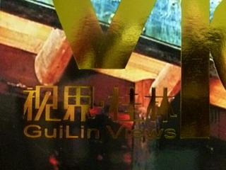 130216-Guilin-omote-.jpg