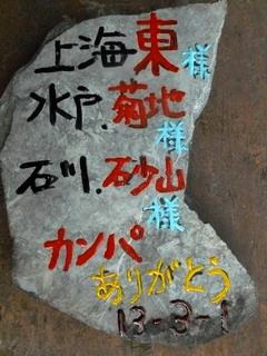 130305-Azuma-isiita-13-3-1-.jpg