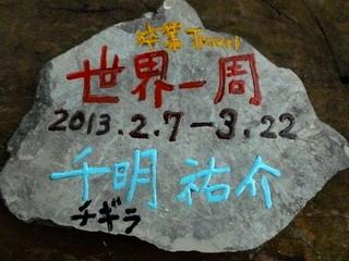 130305-Chigira-isiita-.jpg