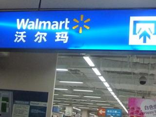 130311-Walmart-.jpg