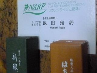130329-youkan-Ikeda80-.jpg