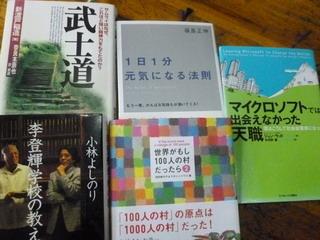 130330-Book-fromHongkong-.jpg