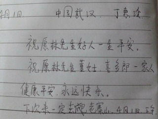 130401-Wuhan-okurimono-humi-.jpg