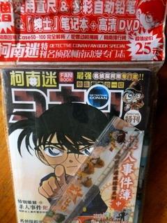 130410-Konan-manga-.jpg