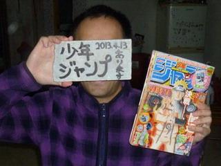 130413-Watanabe-Juap-isiita-.jpg