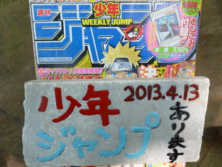 130414-isiita-Jump-.jpg