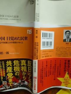 130420-Koorogi-book-.jpg