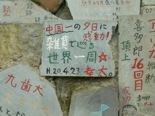 130505-20080425-IsomuraKouta-.jpg