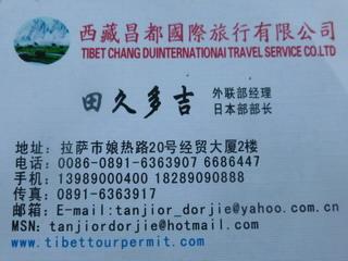 130523-Tibet-nameCard-.jpg