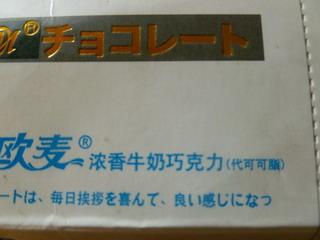 130708-Choko-JP-.jpg
