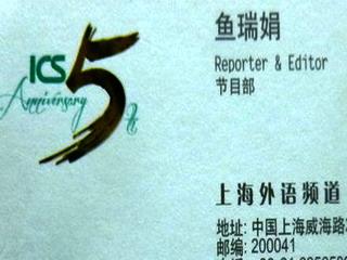 130725-ShanhaiTV-card-.jpg