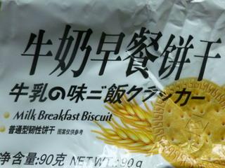 130930-biscuit-nihongo-.jpg