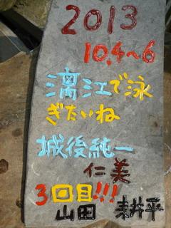 131006-3kaimeYamada-isiita-.jpg