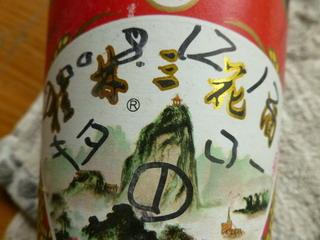 131017-sake-Kitaro-1-08-.jpg