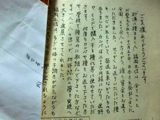 131111-Fukuoka-Okado-.jpg