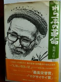 131111-book-Fukuoka-.jpg