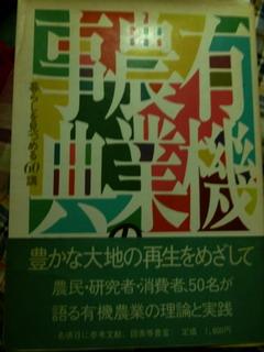 131120-yuukinou-book-.jpg