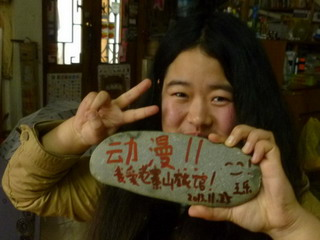 131124-Wang-isiita-mae-.jpg