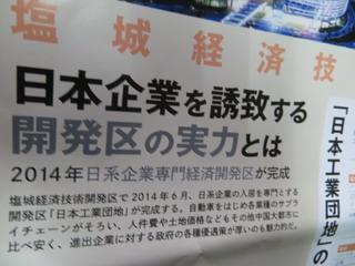 131213-nihonkigyoumuke-danti-risuku-.jpg
