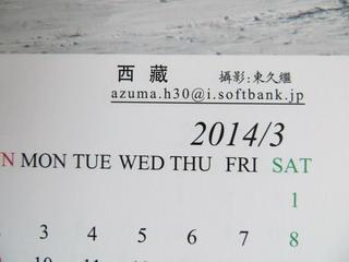 131217-Name-Azuma-.jpg