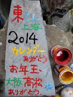 131227-Azuma-Takamatu-isiita-.jpg