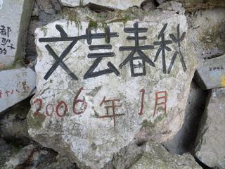 131222-2-Bungei-200601-.jpg