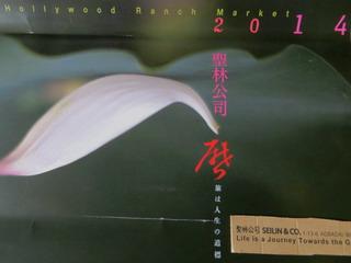 140101-Seirinkonsu-omote-carenda-.jpg