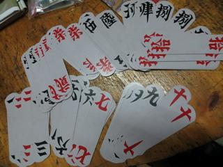 140116-suuji-card-.jpg